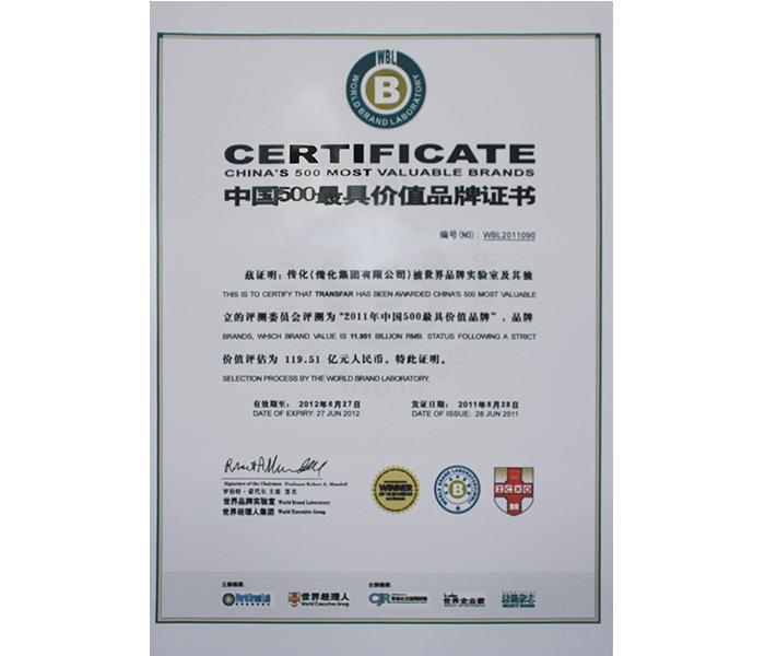中国500价值品牌企业证书