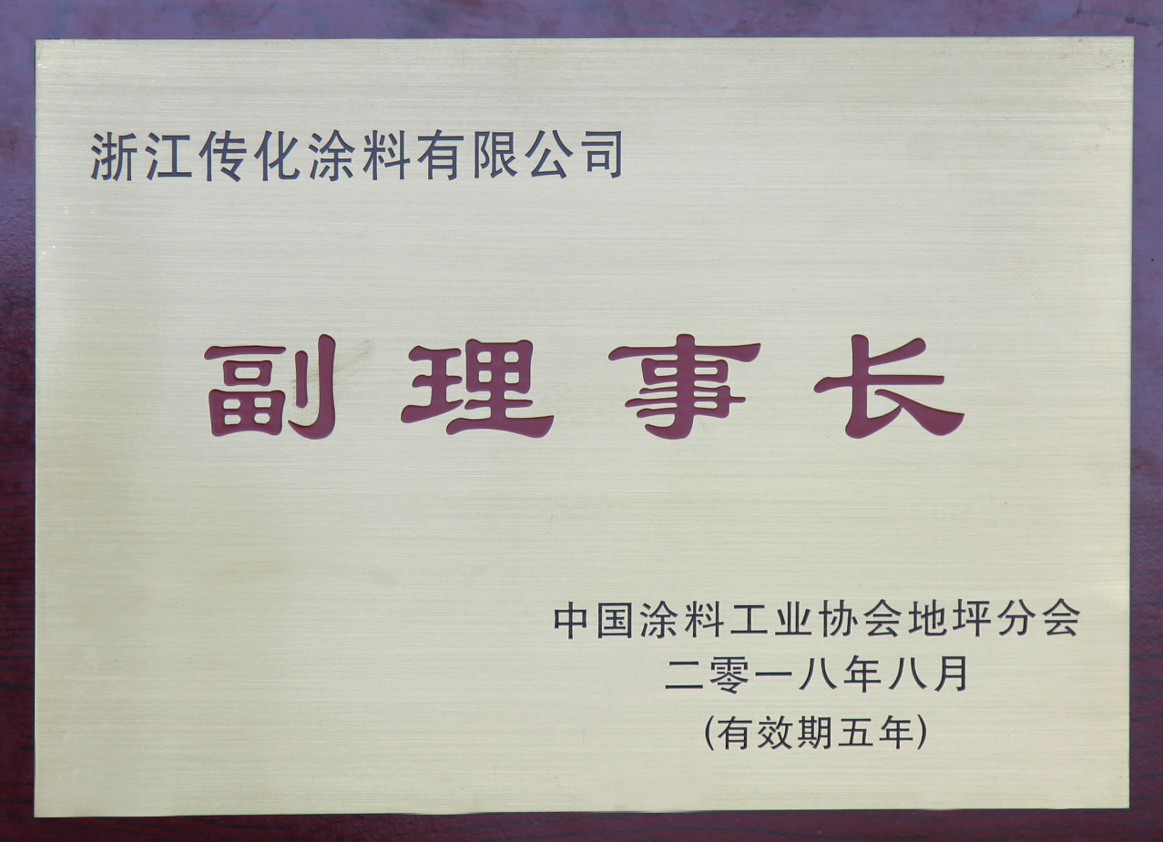 地坪漆副理事长